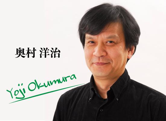 okumura_top